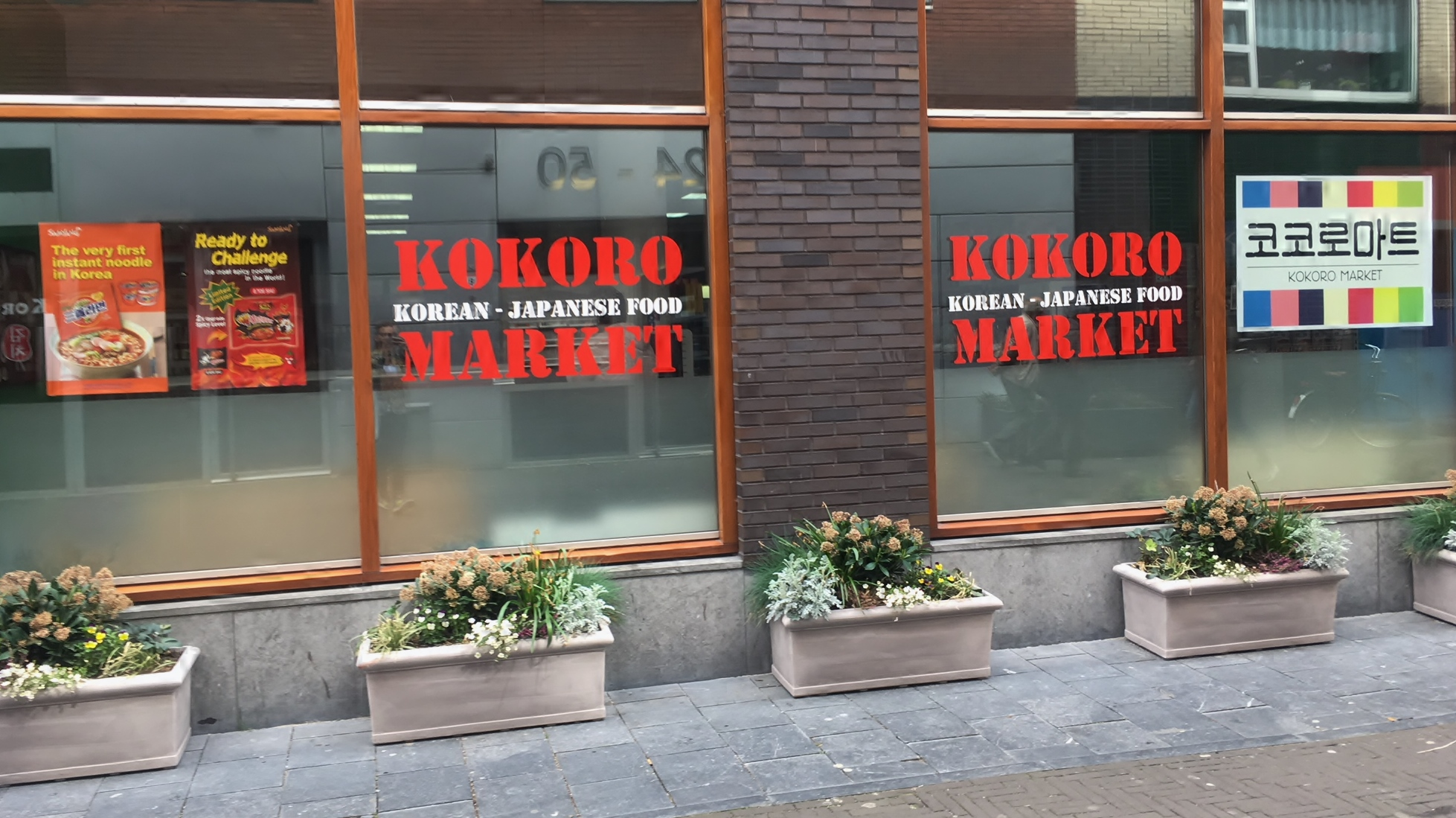 Koreaanse toko