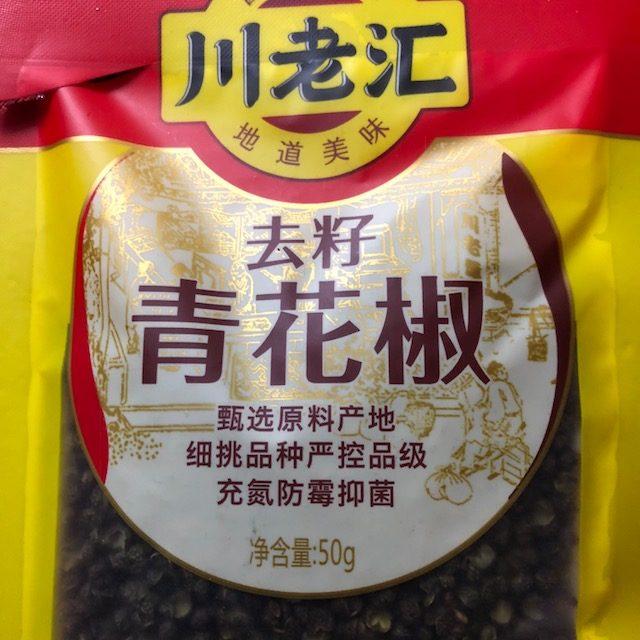 sichuan peper